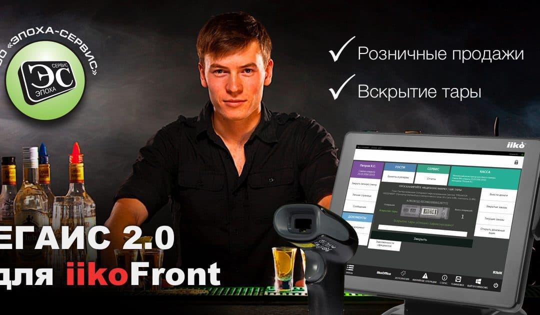ЕГАИС 2.0 для iikoFront | Теперь и пиво!