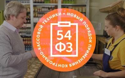 Глава ФНС лично распорядился не штрафовать тех, кто не успел купить кассу с ФН под ФЗ 54.