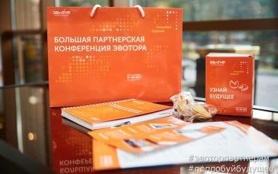 Большая партнерская конференция Эвотора.