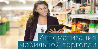 Автоматизация мобильной торговли