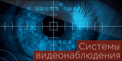 Системы цифрового видеонаблюдения