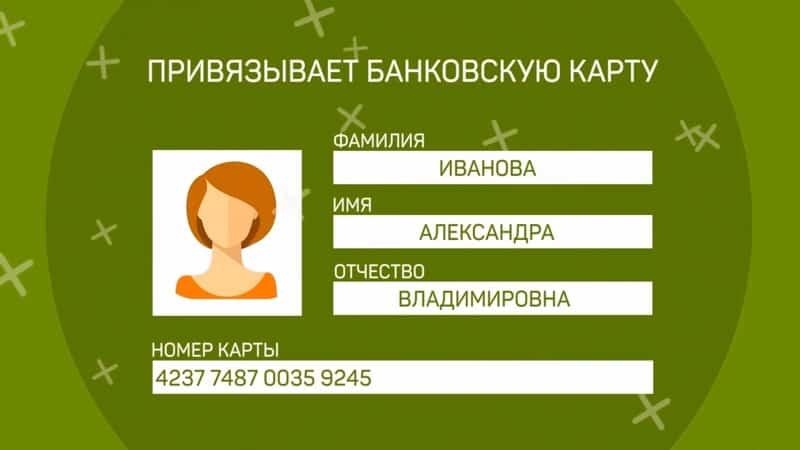 Привязка банковской карты по желанию